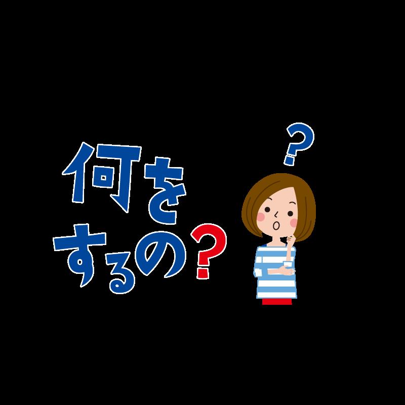何をするの?-1